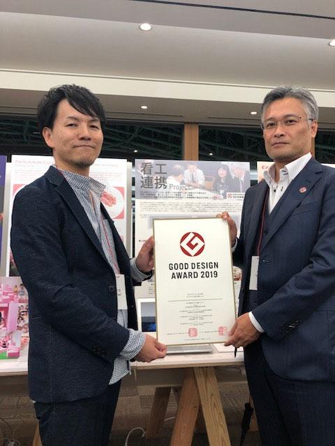 2019年 グッドデザイン賞受賞